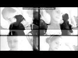 «Со стены друга» под музыку ....Песня про подруг - НИКУСЯ(Любимая),Олучик)))Юлькус,Насто, МАШа, Кариша, Даша, Галя,Вика, Таня, Ирида, Лена, Оля, Марина, Вика, Соня, Юля, Наташа, Саша Пустая! ВЫ-САМЫЕ ЛУЧШИЕ МОИ РОДНЫЕ! ЛЮБЛЮ ВАС() И НИКОГДА НЕ ОСТАВЛЮ... ДОРОЖУ ВАШИМ ВНИМАНИЕМ И ДРУЖБОЙ..БЫВАЮ ЧАС. Picrolla